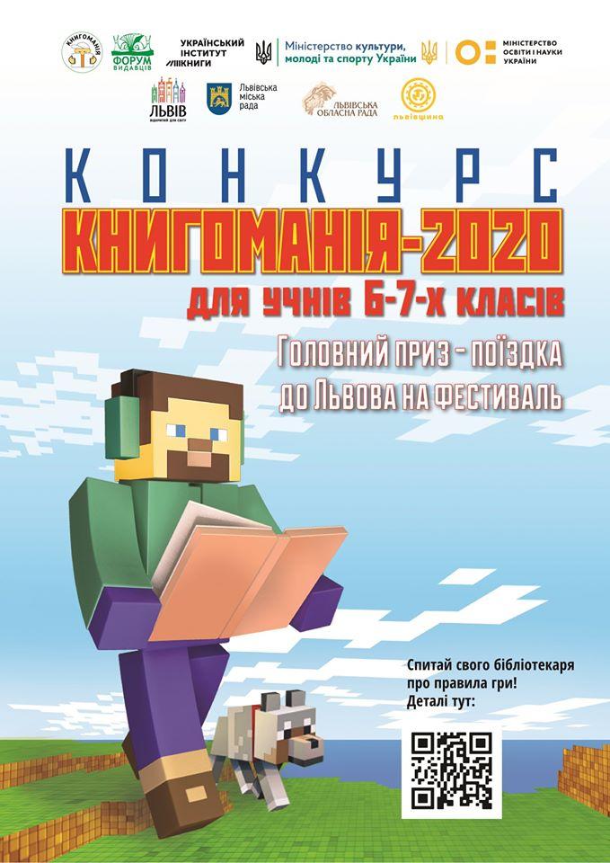 Стартував  Всеукраїнський конкурс дитячого читання «Книгоманія» -  - 83362190 1087601718299081 1570354435576561664 n