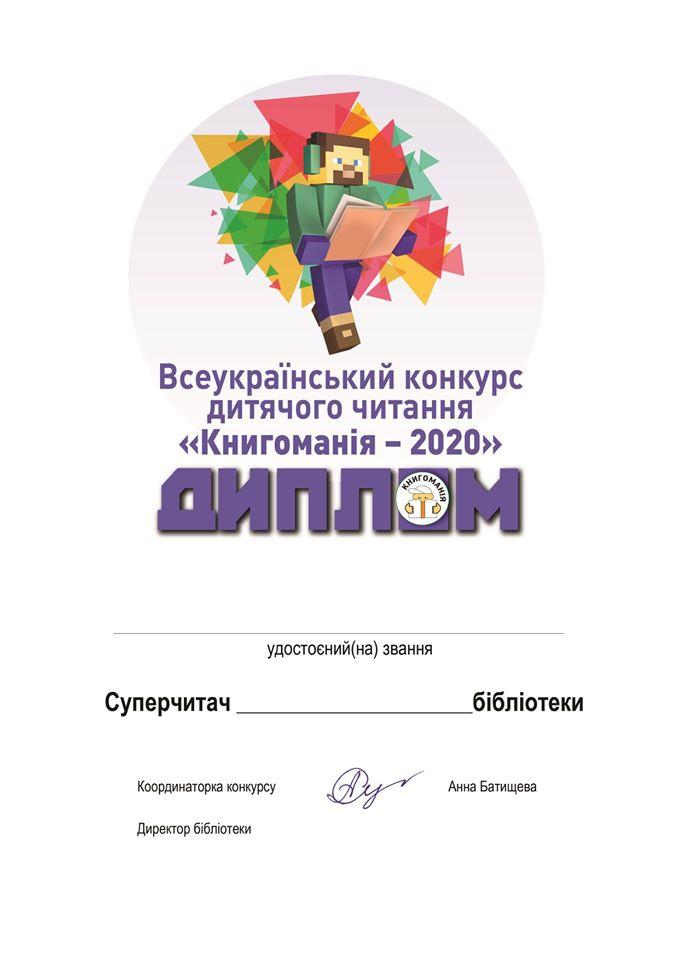 Стартував  Всеукраїнський конкурс дитячого читання «Книгоманія» -  - 83362444 1087602718298981 1714288466226839552 n