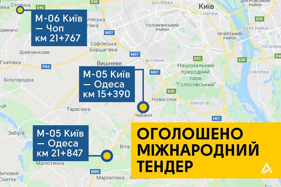 Укравтодор оголосив тендер на будівництво трьох транспортних розв'язок під Києвом -  - 83437194 2277966425636595 2539585845405417472 o