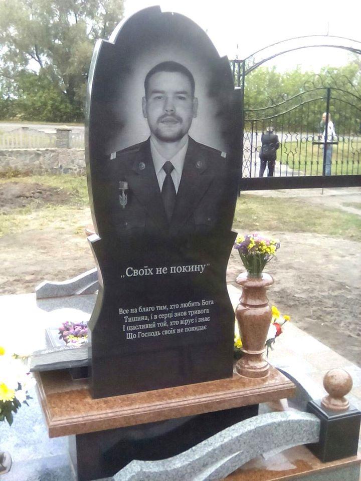 Ми пам'ятаємо... Медик-герой із смт Рокитне -  - 83484843 595208754359136 7746410402409349120 o