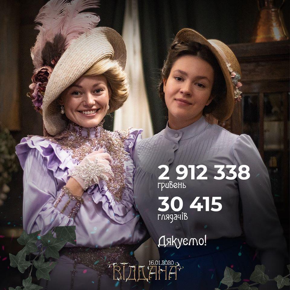 За перший вікенд фільм «Віддана» подивилося понад 30 тисяч глядачів -  - 83666579 2212953612332724 6889820857879756800 o