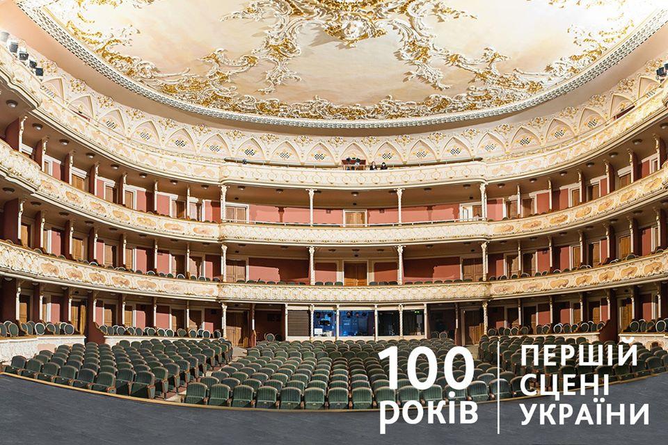 Театр Франка відсвяткував 100-річний ювілей -  - 83685911 2450333488561442 1968383447332290560 o