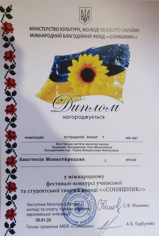 83699715_594960007716330_1196715937504428032_o Юна фастівчанка здобула призове місце на міжнародному фестивалі