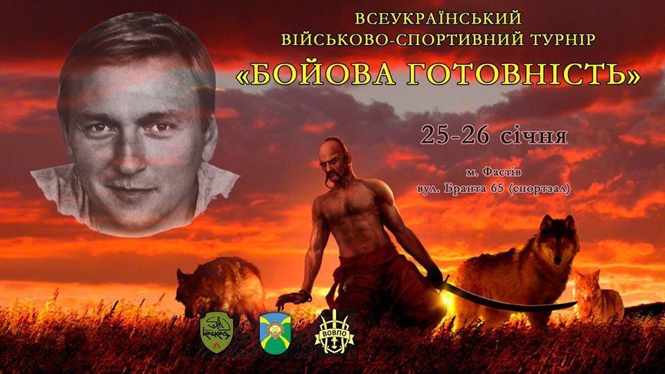У Фастові відбудеться Всеукраїнський військово-спортивний турнір «Бойова готовність» (ВІДЕО) - Фастів - 83718654 2589810497803706 4490933047260086272 o