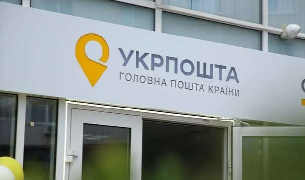 У Іванкові відбудеться зустріч очільника Укрпошти з поштарями