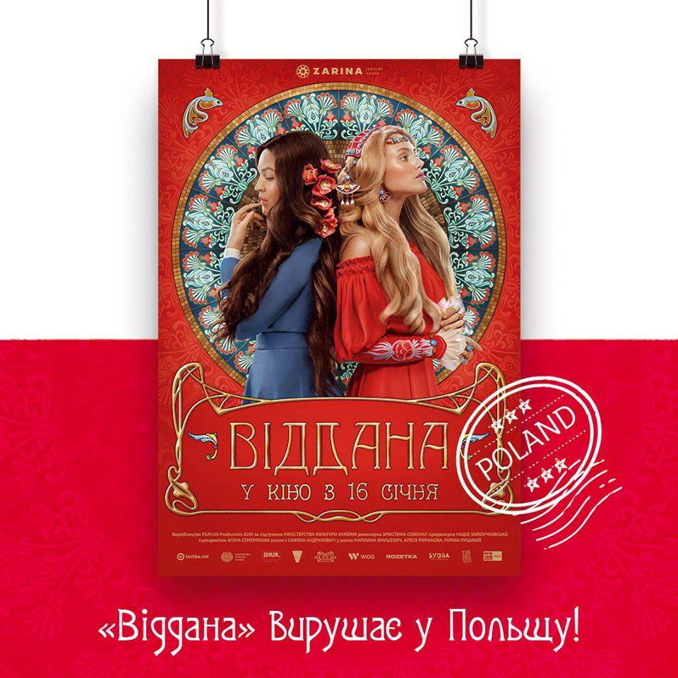 Польща придбала права на показ українського фільму «Віддана» -  - 84489192 2218077965153622 1721830540467765248 o