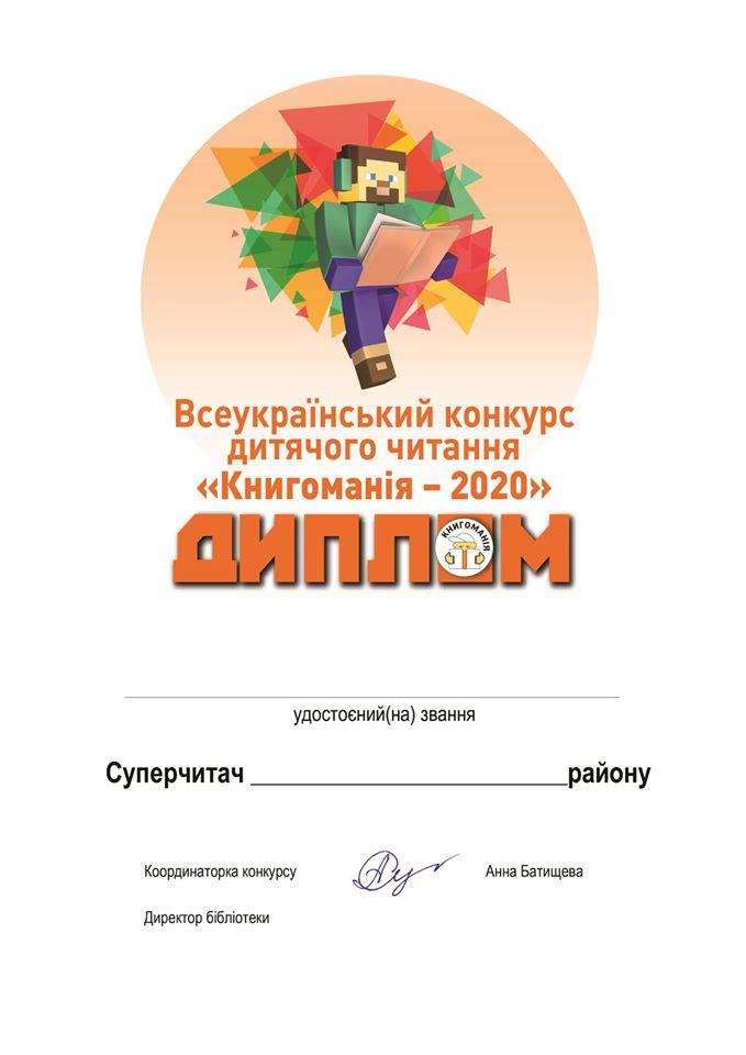 Стартував  Всеукраїнський конкурс дитячого читання «Книгоманія» -  - 84771321 1087602751632311 1478269378972614656 n
