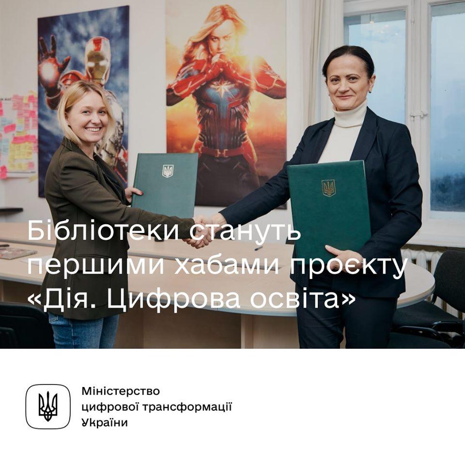 6000 бібліотек України стануть амбасадорами цифрової освіти -  - 90