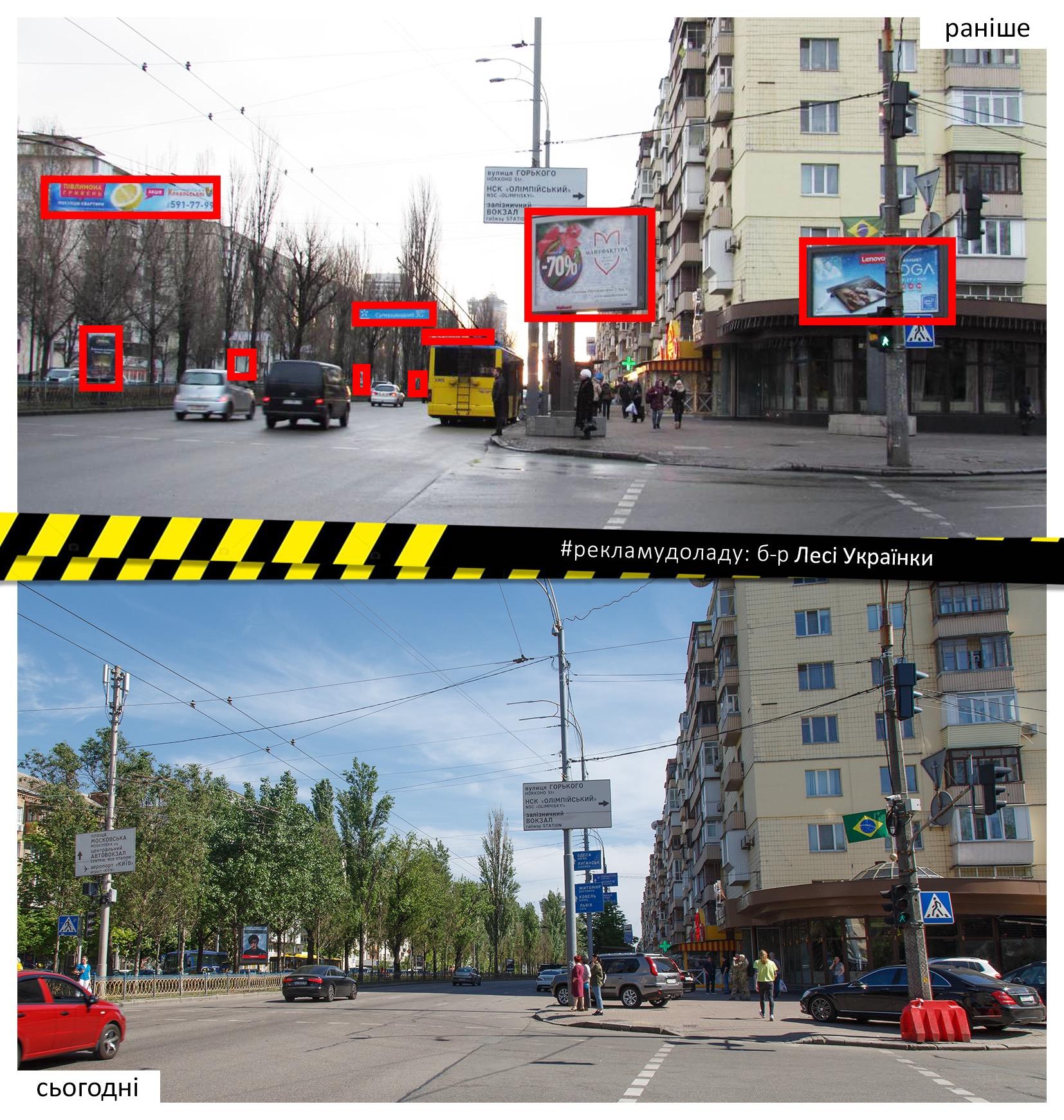 У Києві ліквідували більше тисячі рекламних конструкцій -  - 9C08B937 63DC 44C3 AA45 71729834B8E7