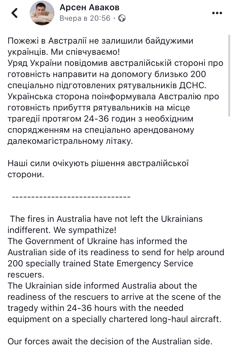 Україна готова направити до Австралії 200 рятувальників - рятувальники, Австралія - ADA2D01A 0C9D 4817 BE0F B7E8FD74D2AE