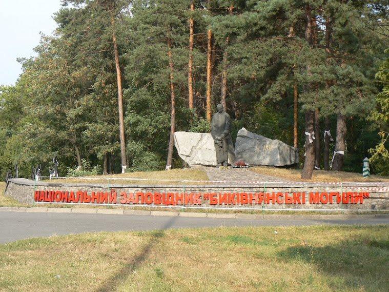 Заповідник «Биківнянські могили» розшукує матеріали для поповнення колекцій - Київ, документи - BYK osn