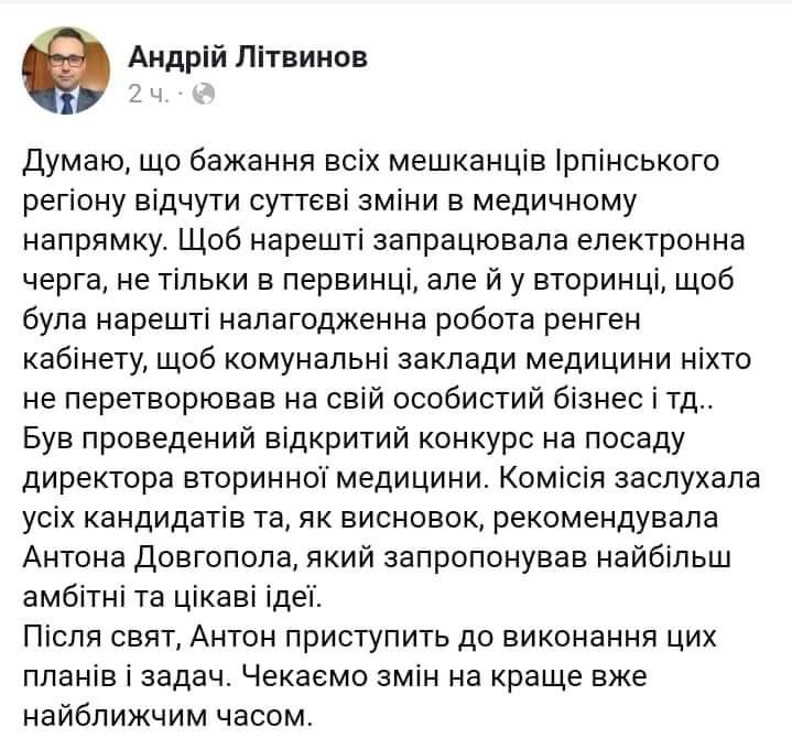 Кума Маркушина, Антона Довгопола, призначили головним лікарем Ірпеня -  - FB IMG 1578118713820