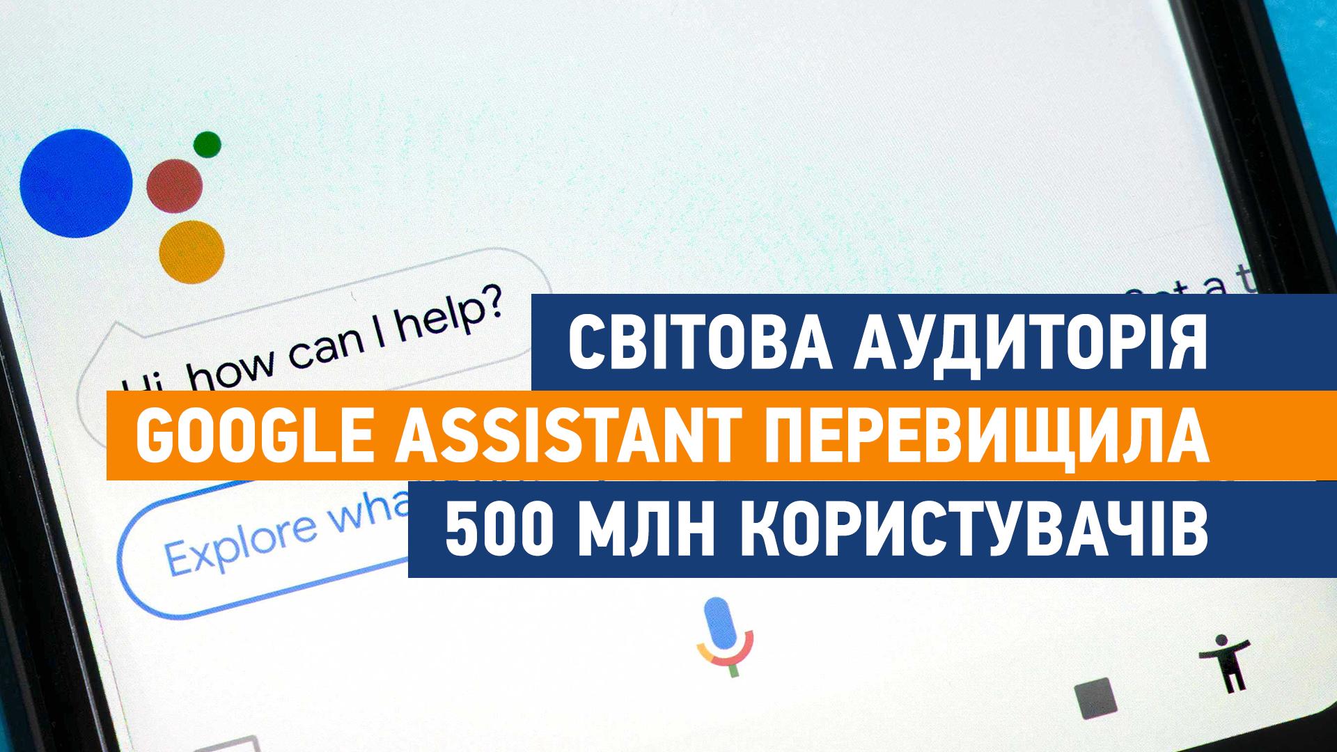 Світова аудиторія Google Assistant перевищила 500 млн користувачів - Google Assistant, google - GA poglyad