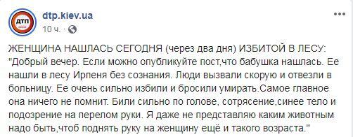 Grygorenko-skr Зниклу 78-річну киянку Олександру Григоренко непритомною знайшли у лісі поблизу Ірпеня: на тілі – численні травми