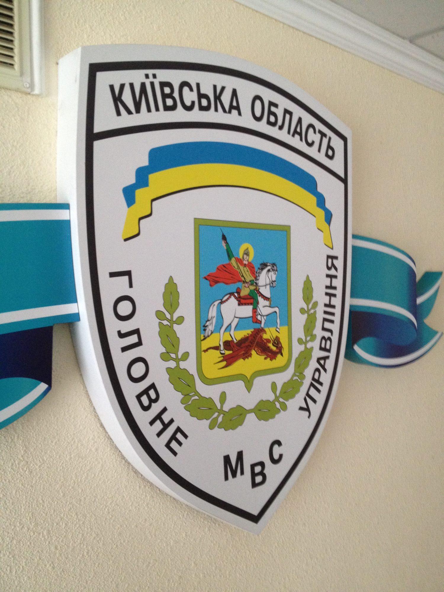 Новітній метод спілкування з громадянами від поліції Київщини -  - IMG 6390 1500x2000