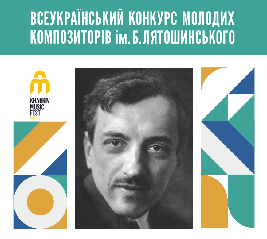LYAT Молодих композиторів запрошують на Перший Всеукраїнський конкурс імені Бориса Лятошинського