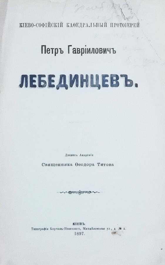 Врубель писав одного з апостолів з «хрещеного батька» київських вулиць - Київ - Leb knyzhka