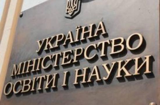 Ліцензування вишів в Україні призупинено - Україна, МОН, законодавство - MON
