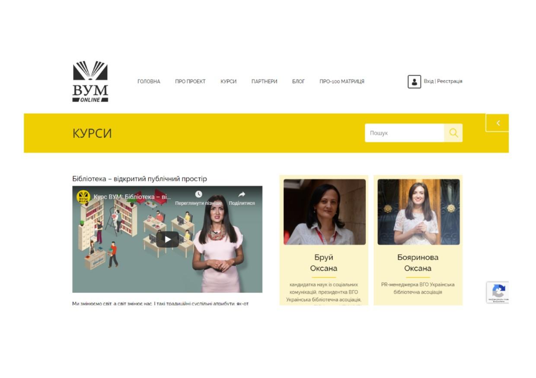 """""""Бібліотека – відкритий публічний простір"""": триває запис бібліотекарів на освітній онлайн курс -  - Novyj Dokument Microsoft Publisher"""