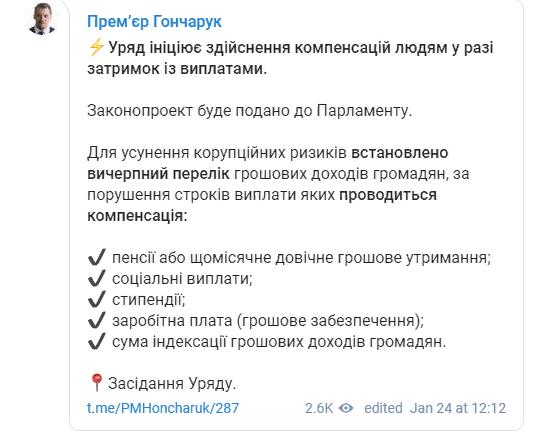 Screenshot-1-14 В Україні планують компенсовувати затримки пенсій, зарплат та стипендій