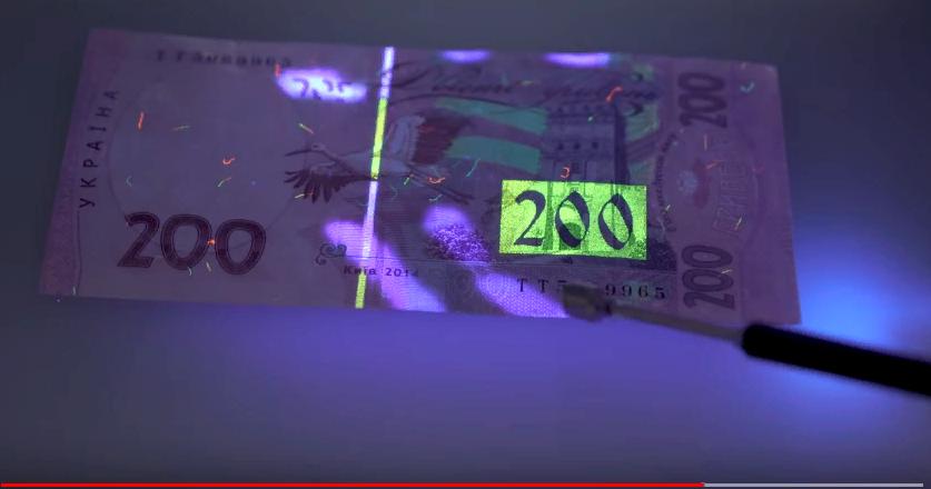 У Нацбанку пояснили, як відрізнити фальшиві 200 грн від справжніх -  - Screenshot 1 17