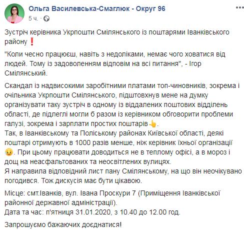 У Іванкові відбудеться зустріч очільника Укрпошти з поштарями -  - Screenshot 1 3