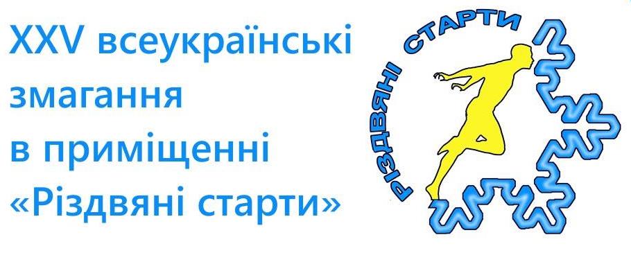 Легкоатлети з Броварів серед призерів всеукраїнських змагань -  - Screenshot 14 1