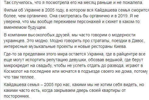 Screenshot_5-6 «Спіймати Кайдаша»: коли українці побачать новий серіал на своїх екранах