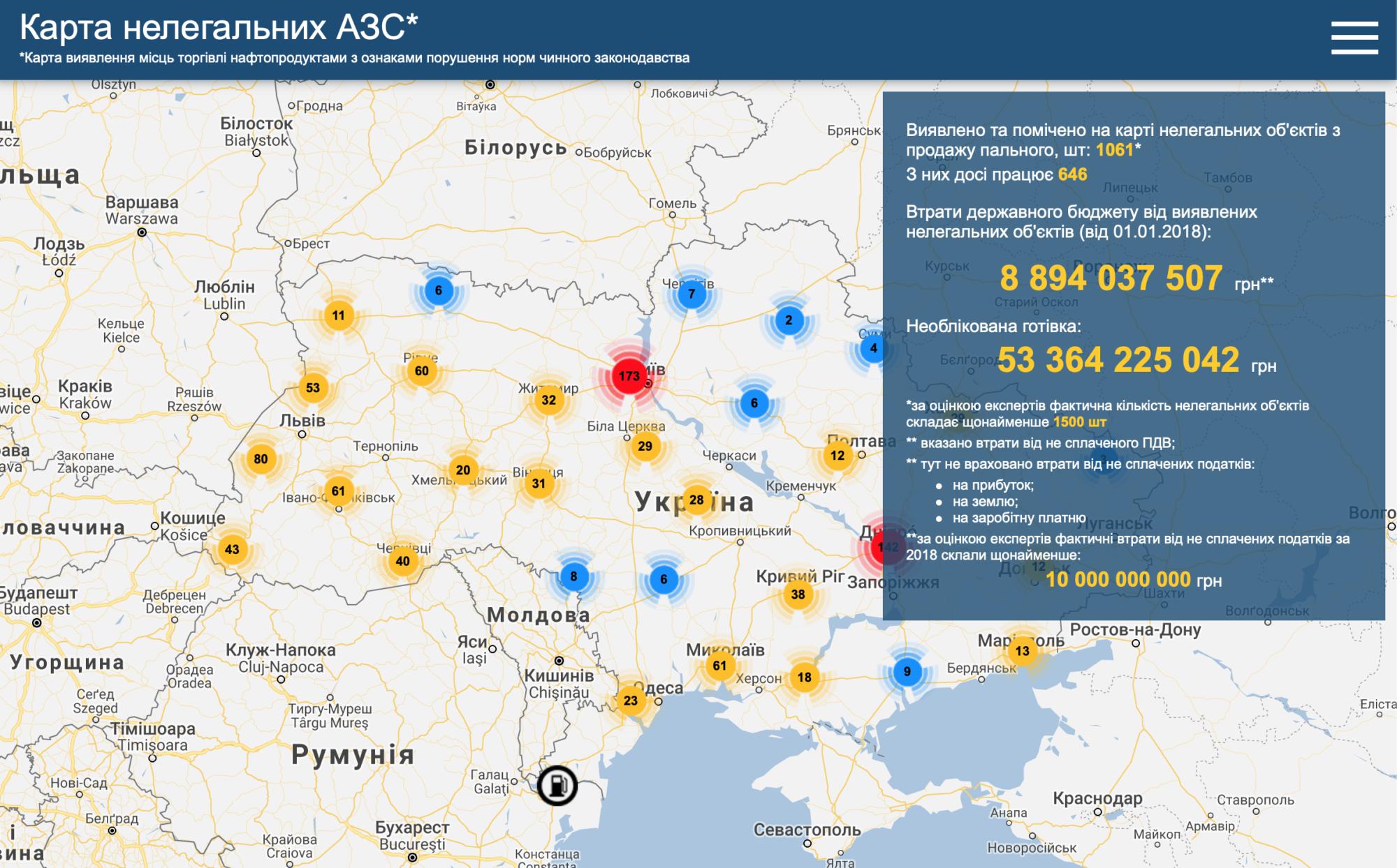 На Київщині боряться із незаконними АЗС -  - Snymok ekrana 2020 01 08 v 13.32.04 2000x1244