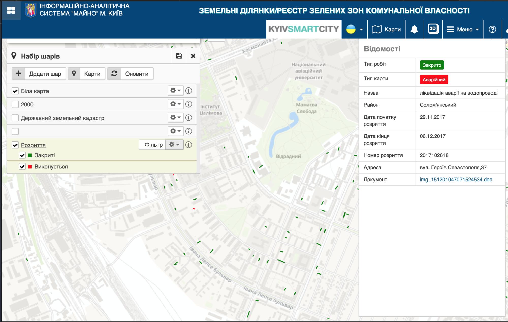 У Києві запустили онлайн-карту ремонтних робіт - Ремонт - Snymok ekrana 2020 01 29 v 15.57.19 2000x1270