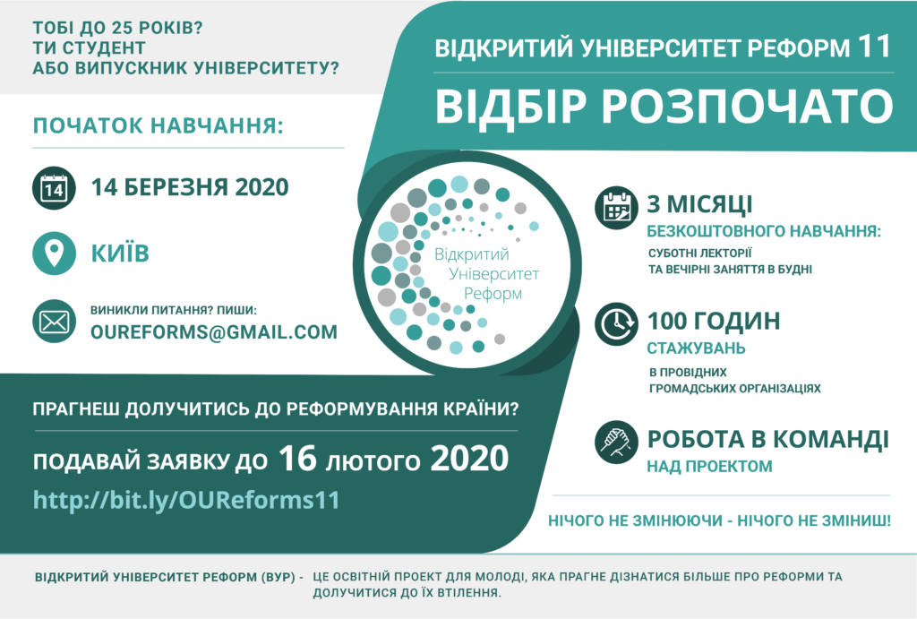 VUR-11-_REYESTRATSIYA-2-1024x691 Змінюй країну! Подавай заявку на навчання у 11-му наборі Відкритого Університету Реформ