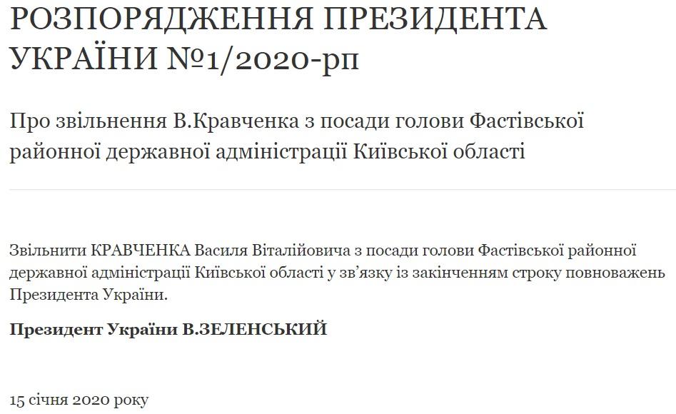 Президент звільнив голову Фастівської райдержадміністрації Василя Кравченка - Фастів, Президент України - Zvilnennya Kravchenka