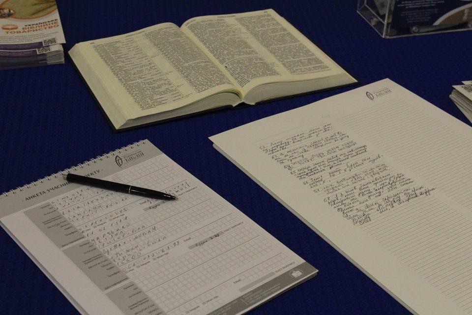 Вишгород долучиться до створення унікальної рукописної Біблії - київщина, Вишгород - bib3