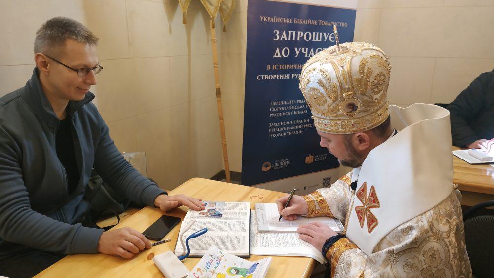 Вишгород долучиться до створення унікальної рукописної Біблії - київщина, Вишгород - bib4