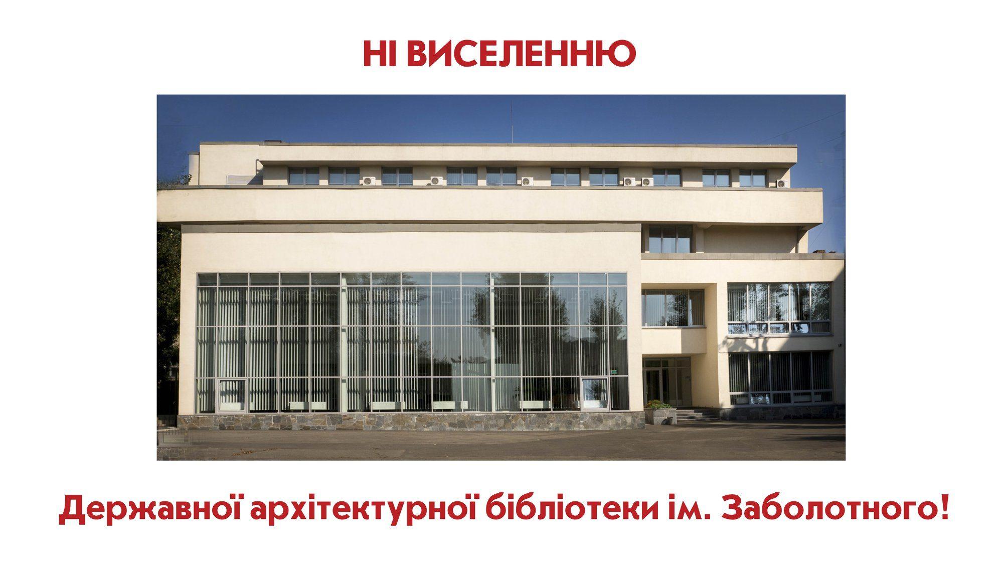 Державна наукова архітектурно-будівельна бібліотека стала бездомною -  - biblioteka 2000x1125