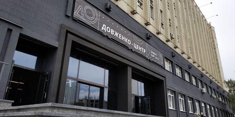 Довженко-центр доєднав Укранімафільм і став його правонаступником -  - dovzhenko 800x400