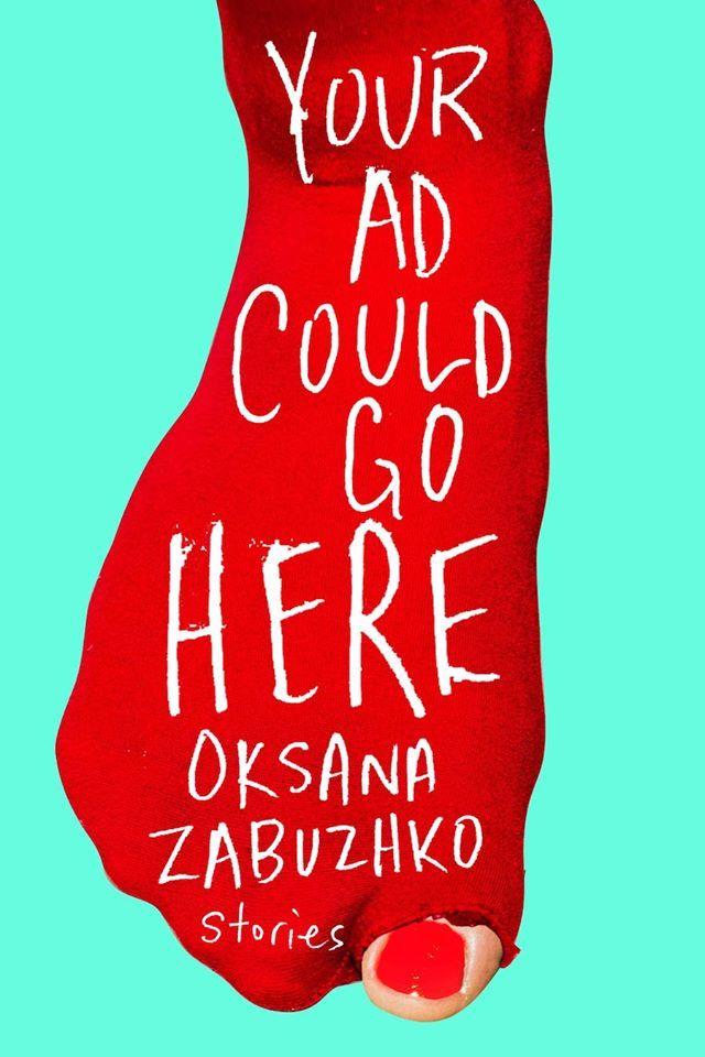 Книга української письменниці увійшла до переліку найочікуваніших новинок 2020 -  - e362c44 zabujko1