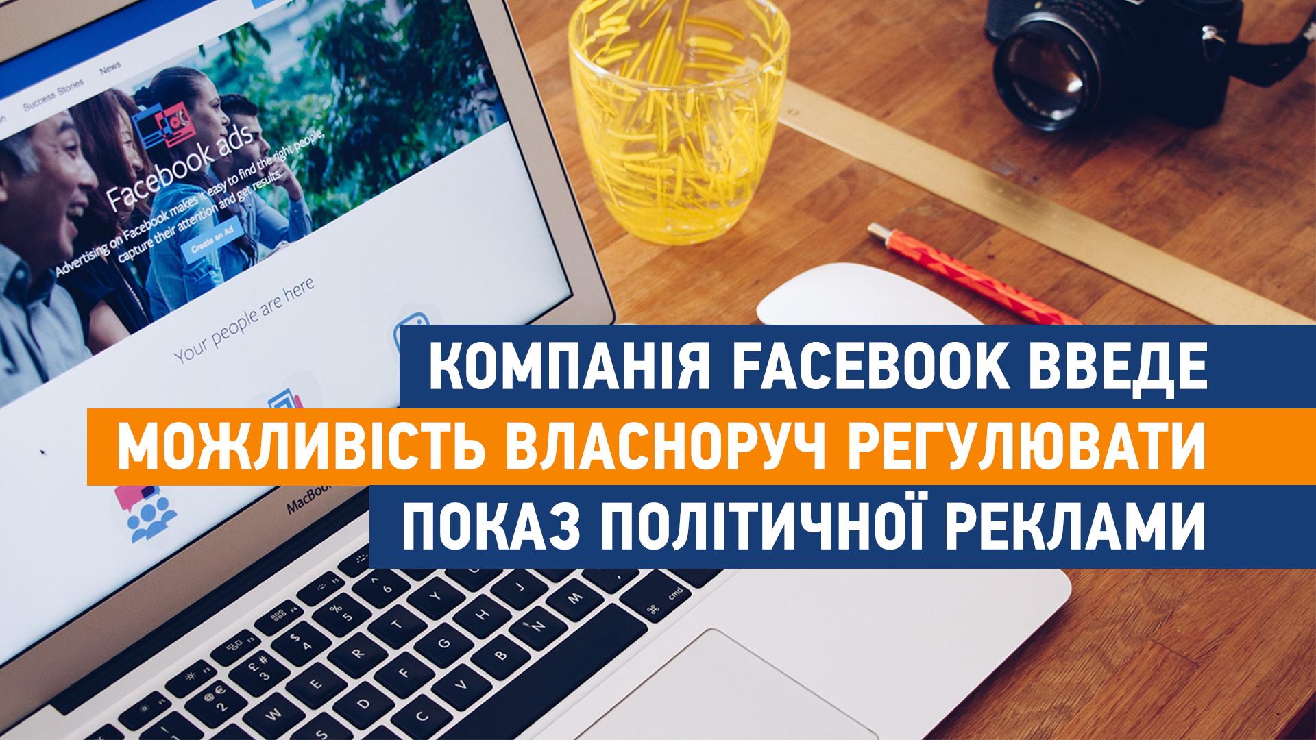 Компанія Facebook введе можливість власноруч регулювати показ політичної реклами - реклама, політика, вибори, Facebook - fb poglyad