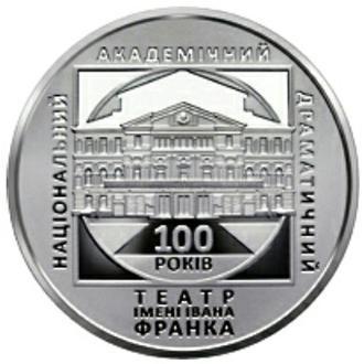 Театр Франка буде зображено на новій монеті Нацбанку -  - fe5f2e3aec39dcce3c471148b4c94d4b 330 330