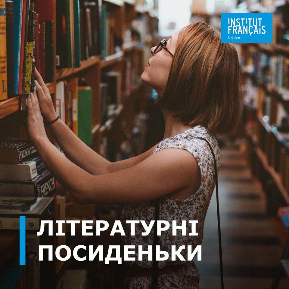 Літературні посиденьки для поціновувачів французької і франкофонної літератури -  - frantsuzka