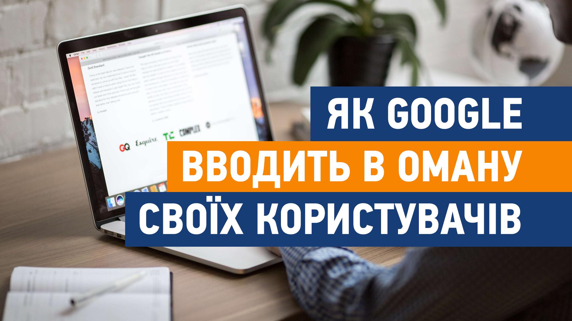 Як Google вводить в оману своїх користувачів - Google Search, google, Alphabet - google poglyad
