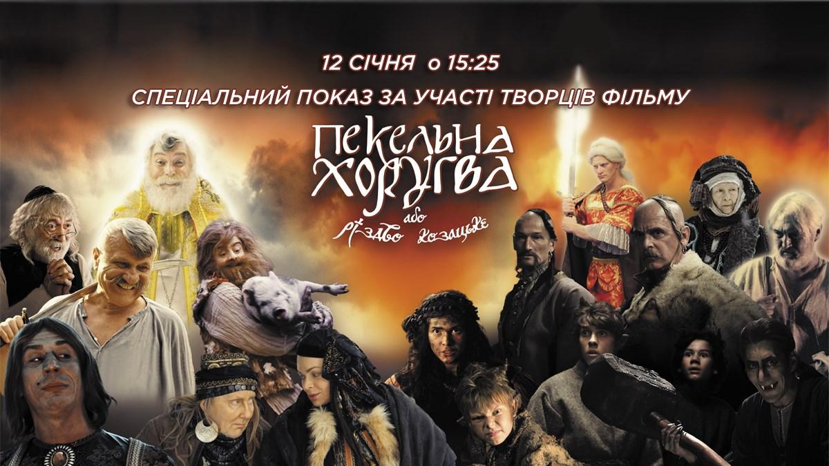 «Пекельна Хоругва, або Різдво Козацьке»: 12 січня – спеціальний показ - Фільм, київщина, Київ - horugva