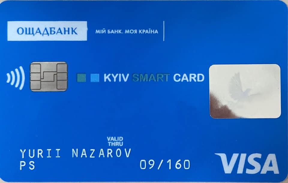 kartka-kyyanyna Оновлена картка киянина доступна й жителям передмість, які працюють у столиці