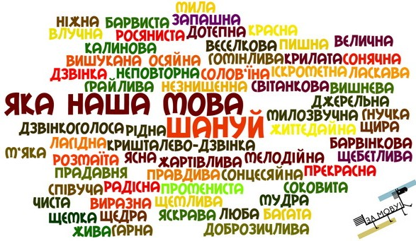 В українській мові – понад мільйон слів: підрахунки науковців - Українська мова, Україна - mova