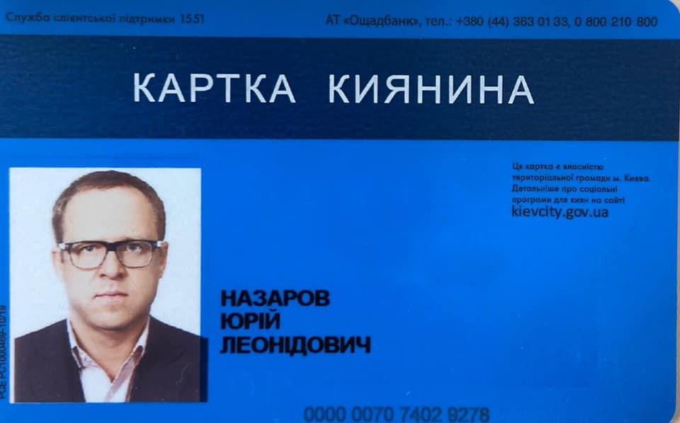 nazarov Оновлена картка киянина доступна й жителям передмість, які працюють у столиці