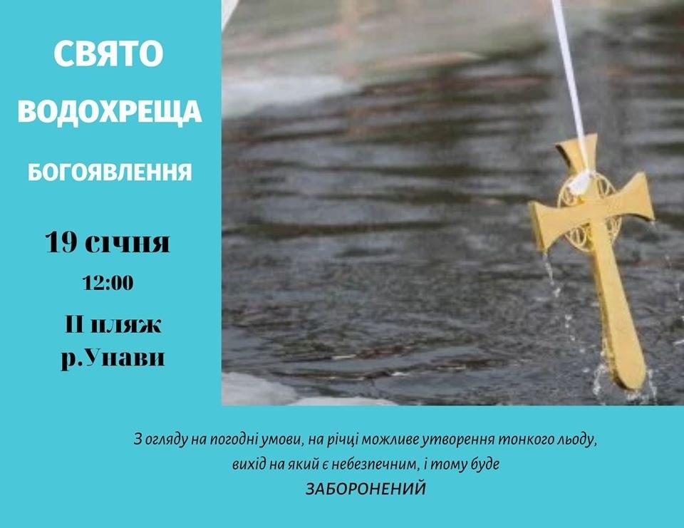 У Фастові відбудеться свято Водохреща (анонс) - Фастів, свято, Водохреща - o 1dui6jq0igjo1qfta61j5ar0e4d