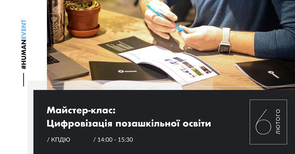 Цифровізація позашкільної освіти: HUMAN запрошує на майстер-клас - позашкільна освіта, Освіта, майстер-клас, Київ, діджиталізація - osvita
