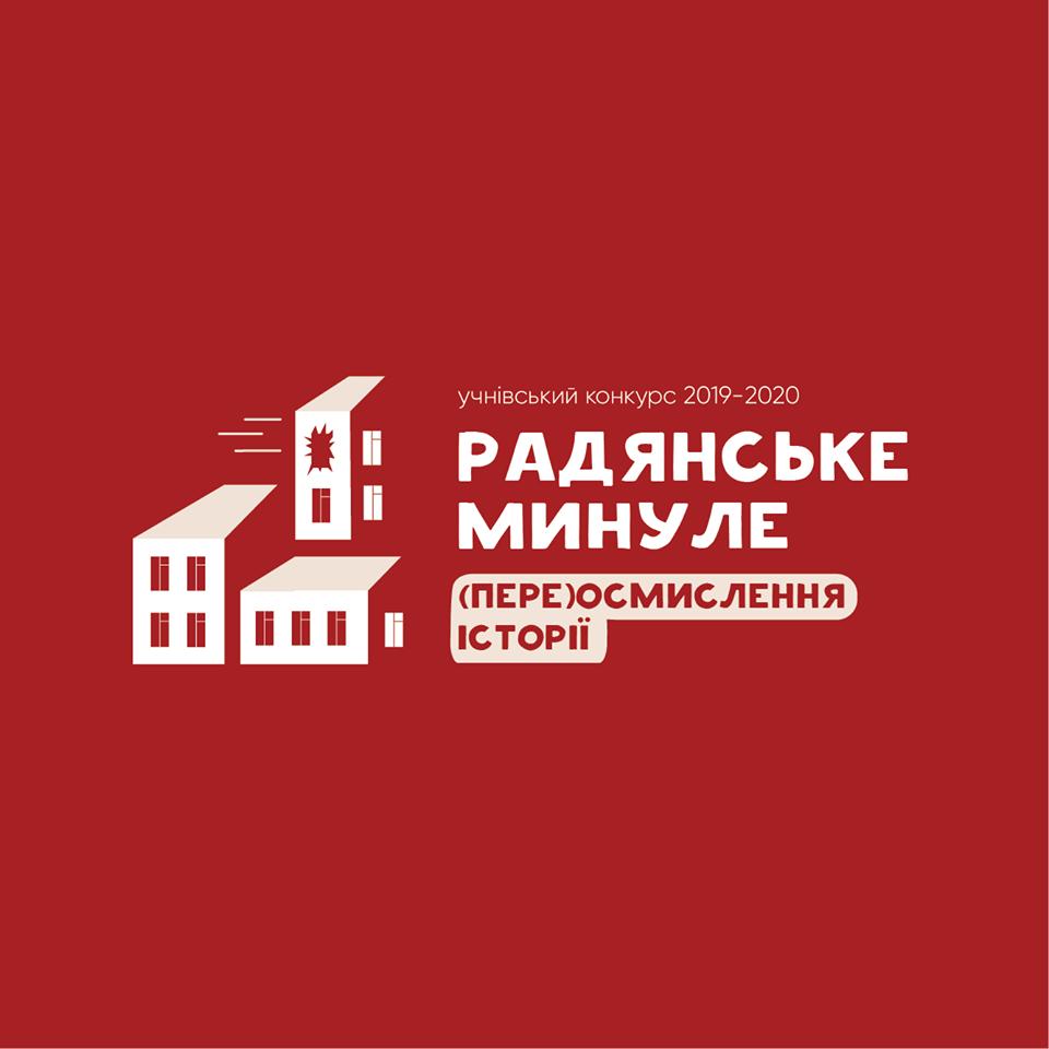 Школярі реєструються на конкурс «Радянське минуле: (пере)осмислення історії» - Україна, Нова доба, конкурс - pereosmysl
