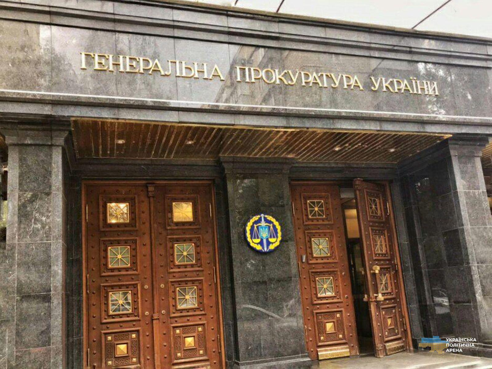 Замість Генпрокуратури з'явився Офіс генпрокурора -  - photo 2019 08 01 14 14 37 3 result