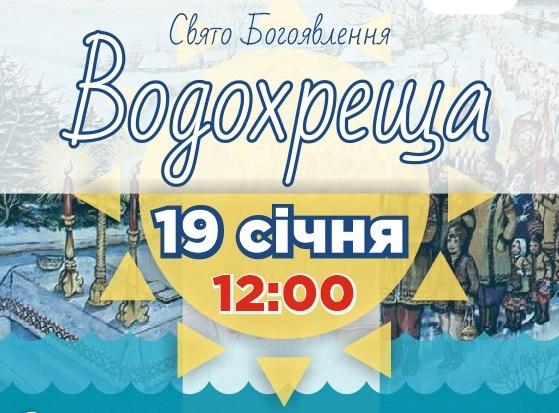 Жителів та гостей Боярки запрошують на Водохреще біля Свято-Михайлівської церкви -  - prrrp